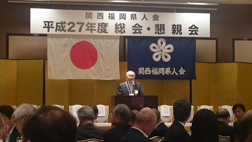 関西福岡県人会総会1