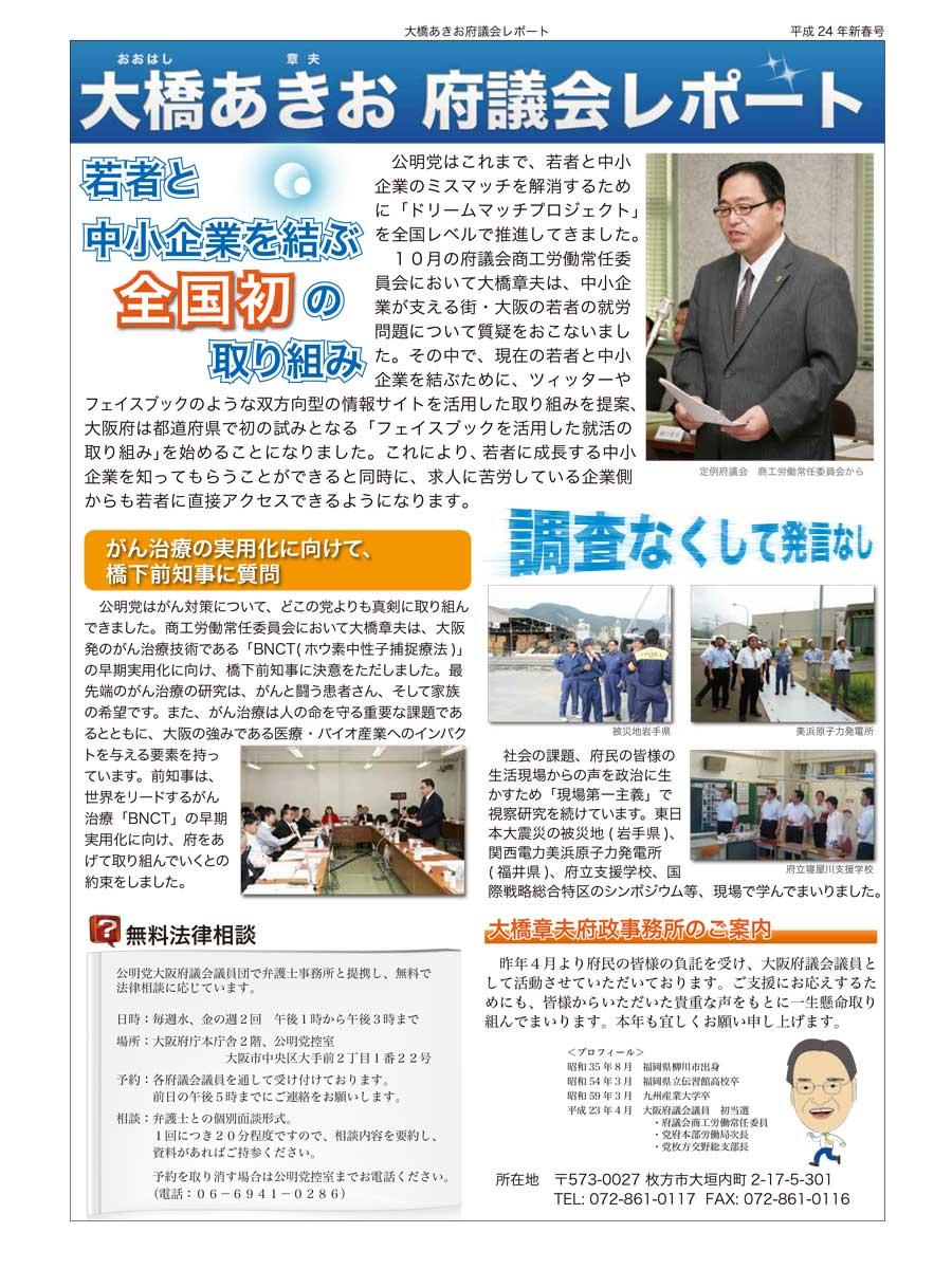 201201_大橋章夫通信