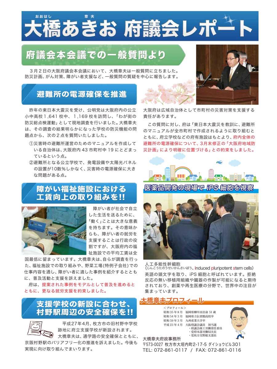 201204_大橋章夫通信