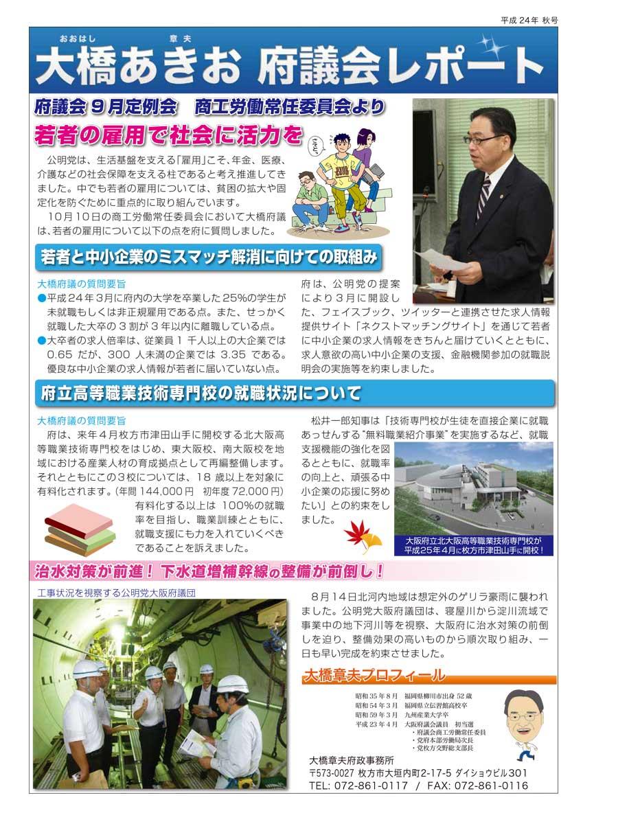 201211_大橋章夫通信