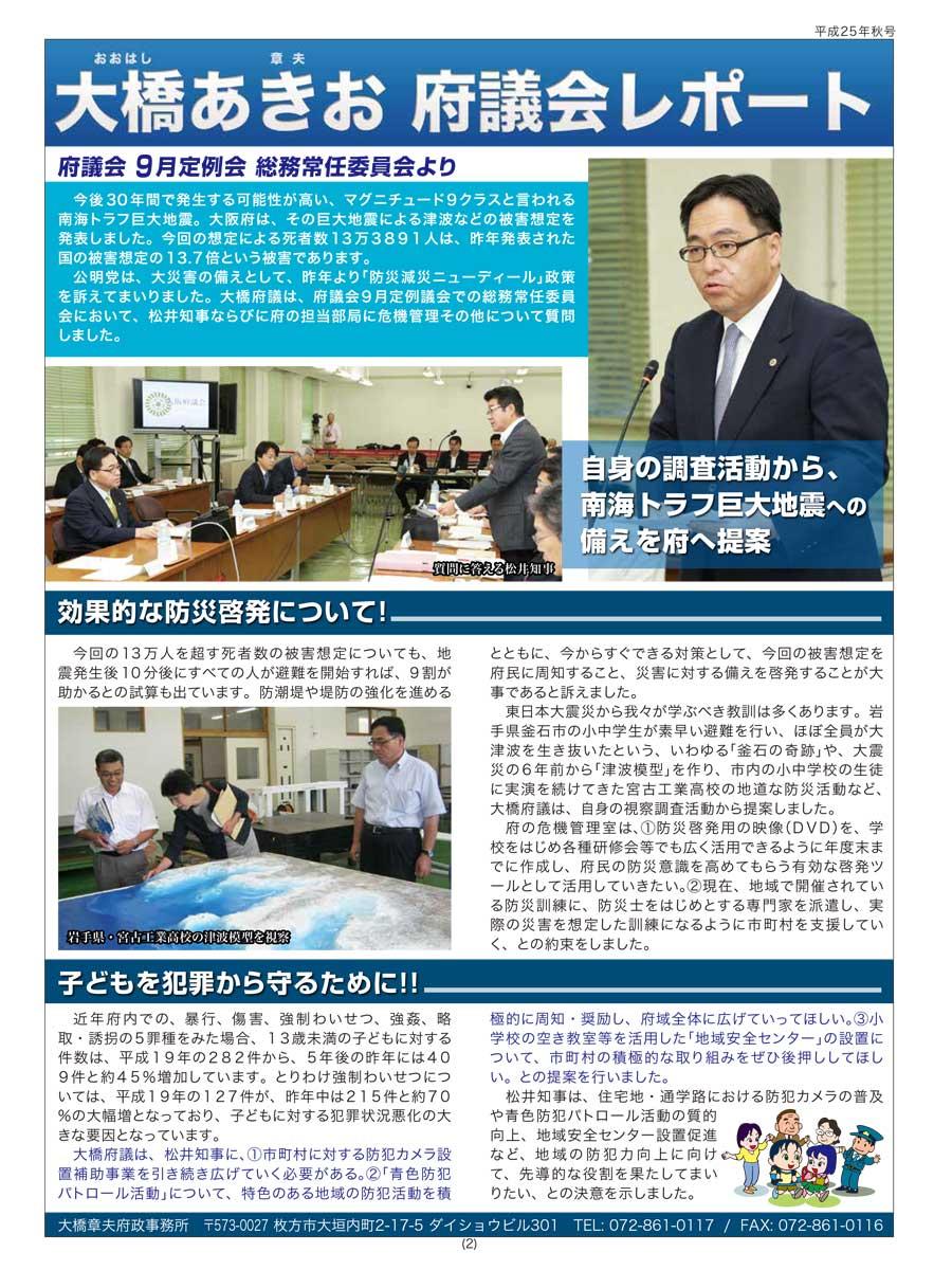 201311_大橋章夫通信