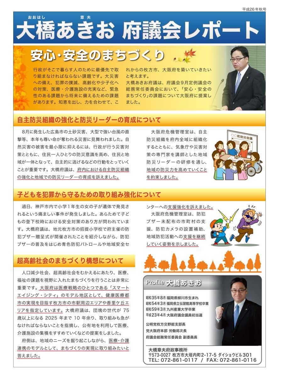 201412_大橋章夫通信