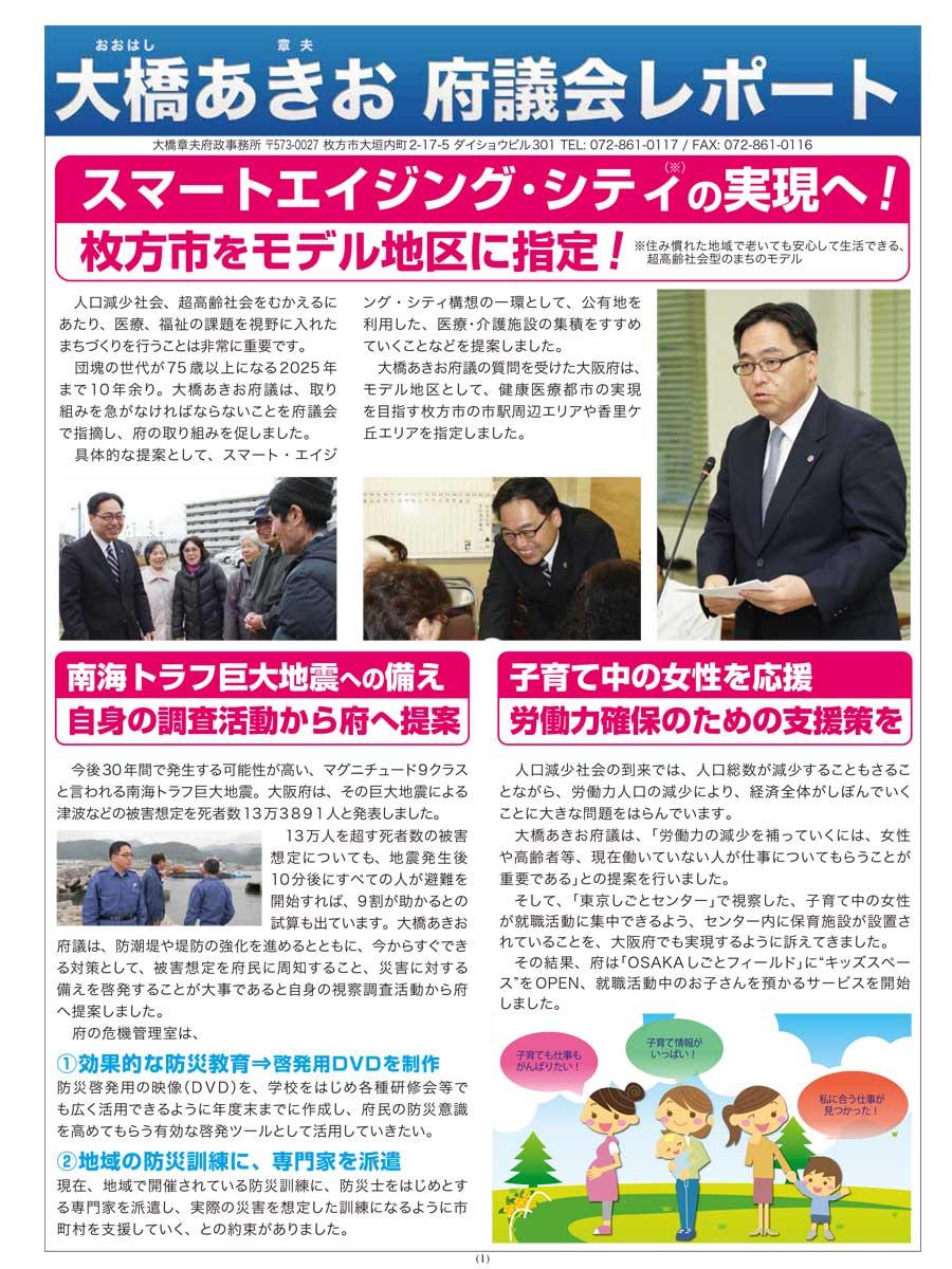 201502_大橋章夫通信