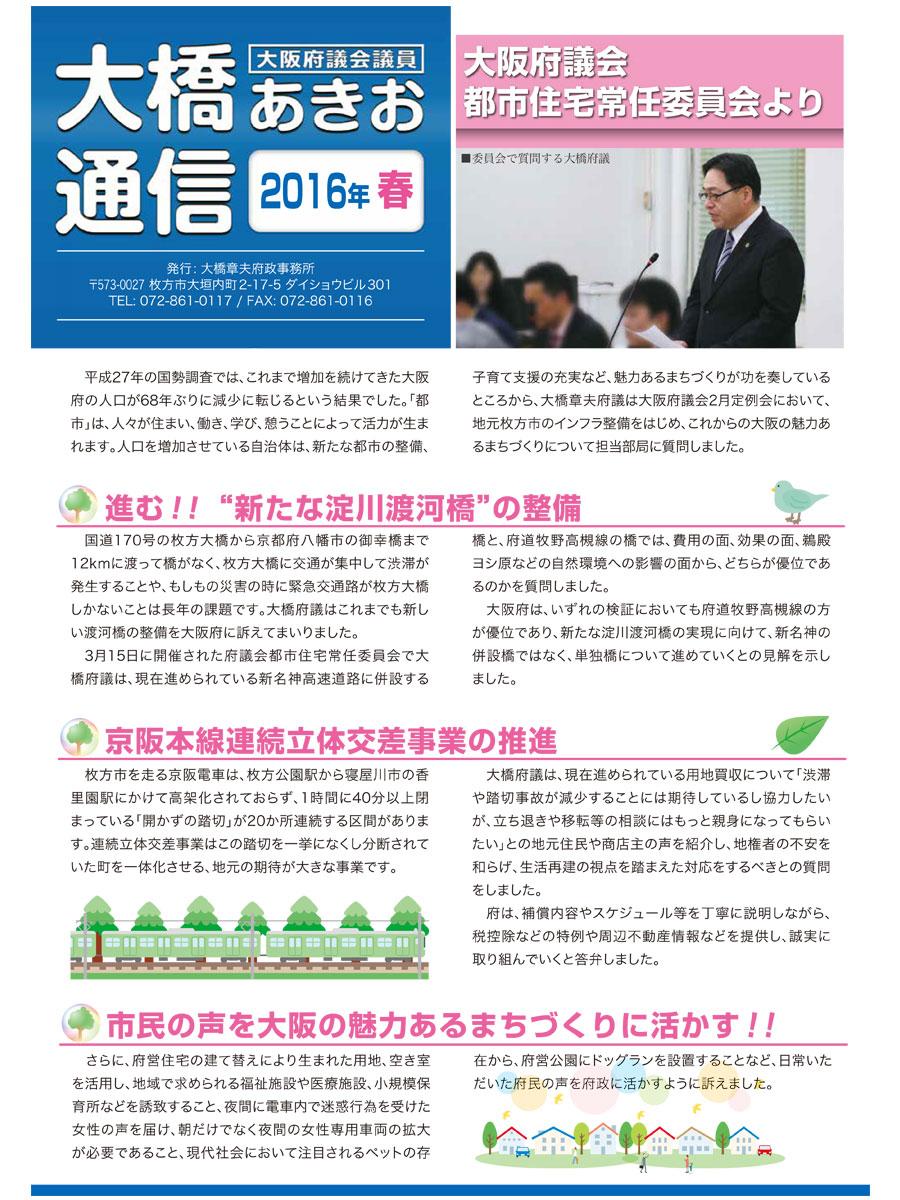 201604_大橋あきお通信