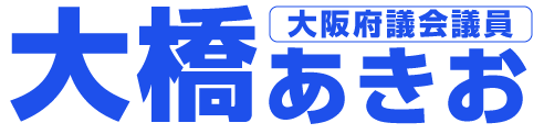 大橋あきおロゴ